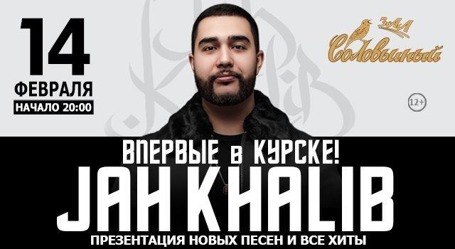 Jah Khalib. Все хиты и новые песни