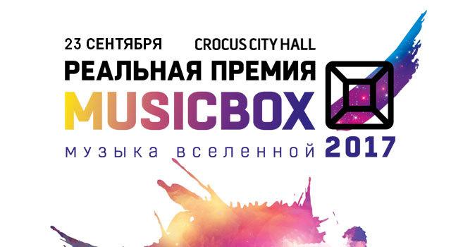 Пятая Реальная премия MUSICBOX