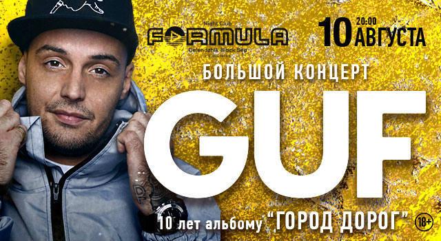 GUF / Большой летний концерт / Геленджик