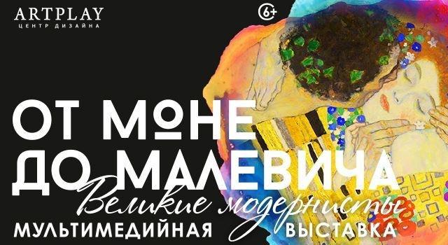 От Моне до Малевича. Великие модернисты