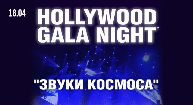 Hollywood Gala Night «Звуки космоса»