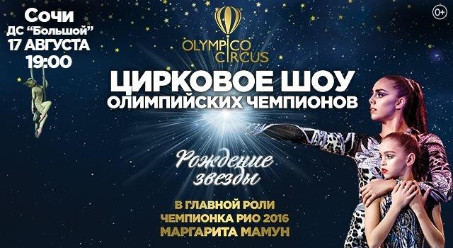 Шоу Олимпийских Чемпионов «Рождение Звезды» сМаргаритой Мамун