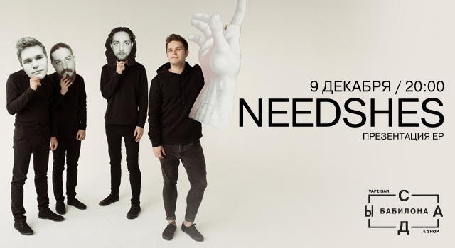 Needshes. Презентация EP «Mixed Feelings»