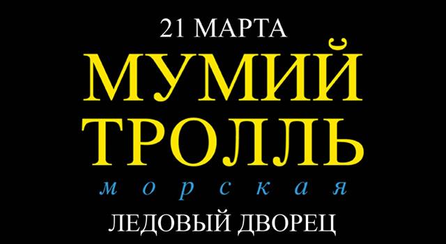 Мумий Тролль. 20 лет альбому Морская
