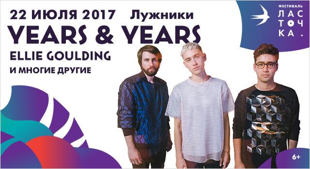Фестиваль «Ласточка»