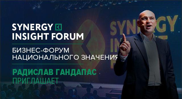 Synergy Insight Forum 2017