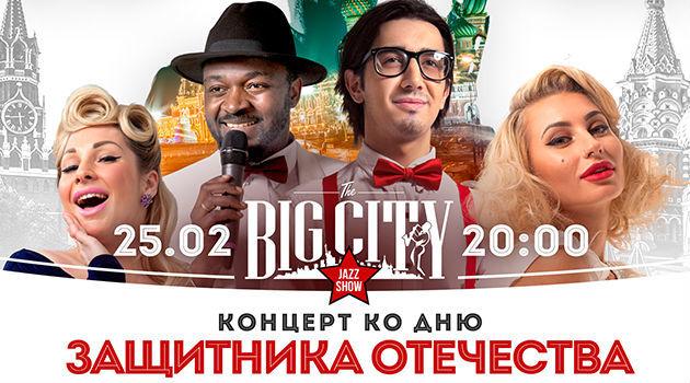 Праздничный концерт шоу-оркестра BIG CITY JAZZ SHOW специально ко Дню Защитника Отечества