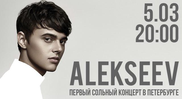 ALEKSEEV Первый Сольный Концерт в Санкт-Петербурге