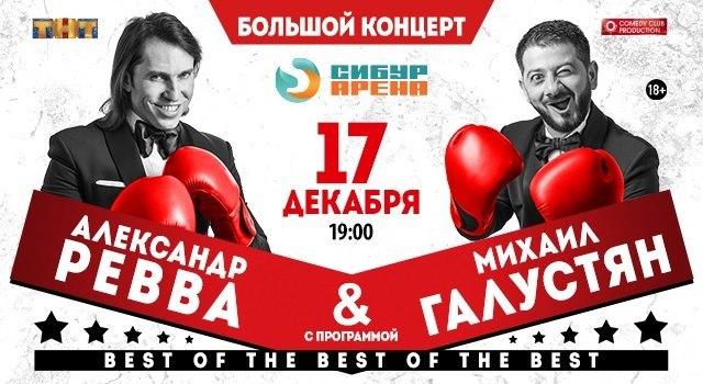 Галустян and Ревва