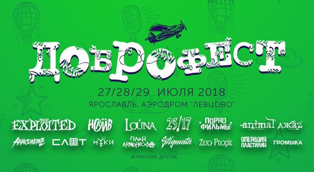 Фестиваль «Доброфест»