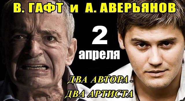 Валентин ГАФТ и Андрей АВЕРЬЯНОВ. Два Автора - два Артиста.