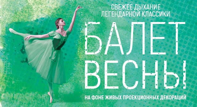 Балет весны. «Петербургская школа»