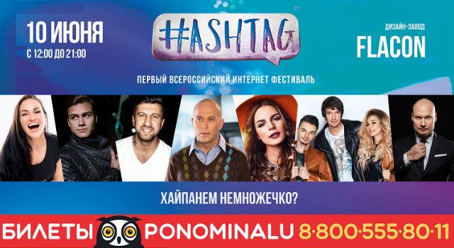 Первый Всероссийский Интернет Фестиваль «HASHTAG»