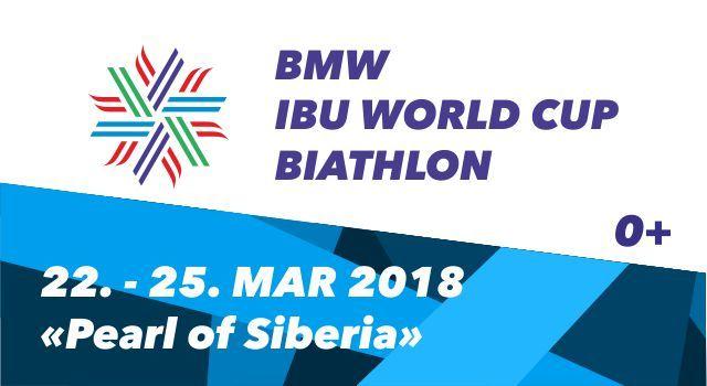 BMW IBU Кубок Мира по биатлону