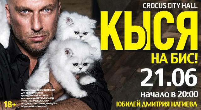 «Кыся» на бис! – юбилей Дмитрия Нагиева