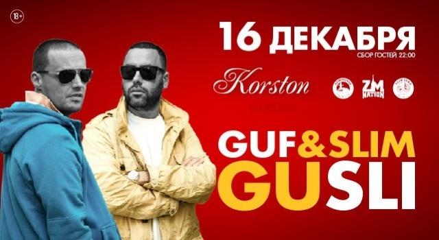 GUSLI (Гуф и Слим) в Серпухове