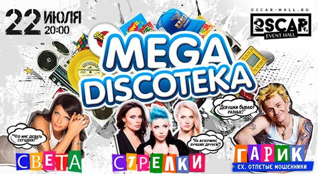 MegaDiscoteka