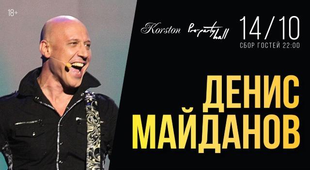Денис Майданов в Серпухове