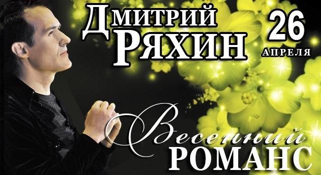 Дмитрий РЯХИН - Весенний Романс