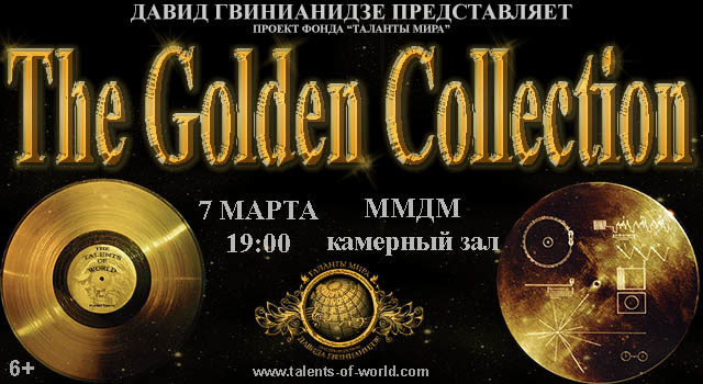 Golden collection. Хиты ХХ века
