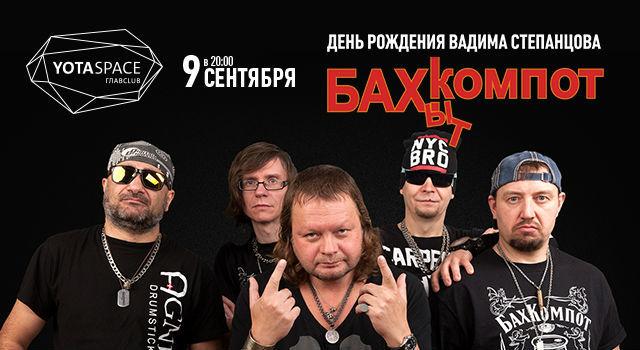 Бахыт-Компот. День рождения Вадима Степанцова