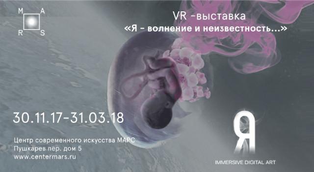 «Я» / Immersive digital art