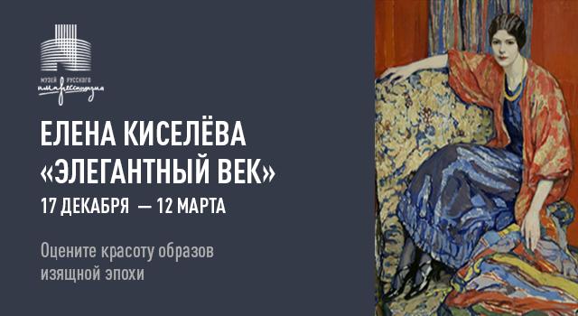 Елена Киселева «Элегантный век»