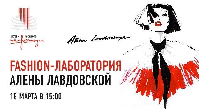 Fashion-лаборатория Алены Лавдовской