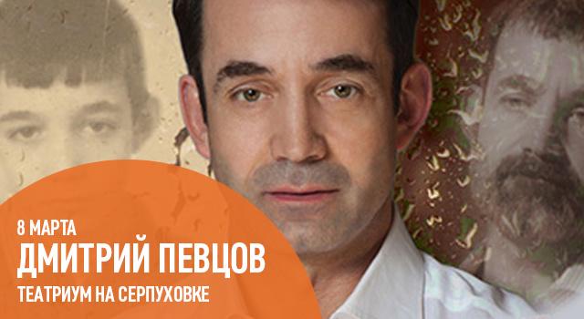 Дмитрий Певцов «Откровение»