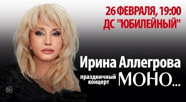 Ирина Аллегрова. Моно