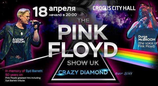 The Pink Floyd Show UK. Великая музыка Pink Floyd