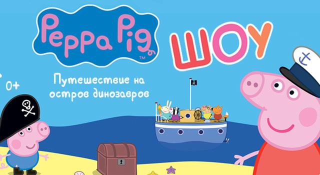 """Свинка Пеппа: """"Приключение на остров динозавров!"""""""