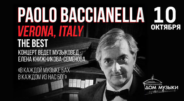 Paolo Baccianella - «The Best»