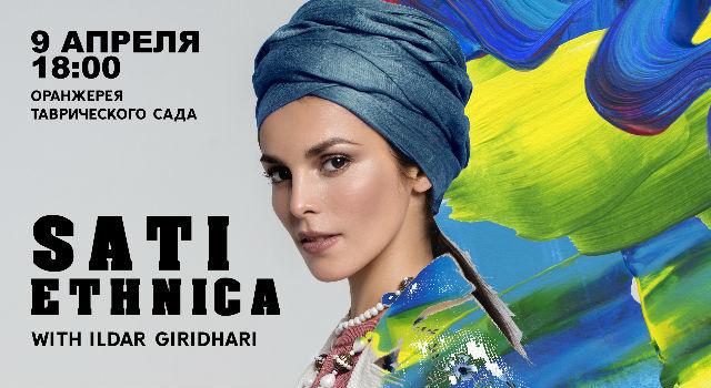 Этнический концерт Sati Ethnica with Ildar Giridhari