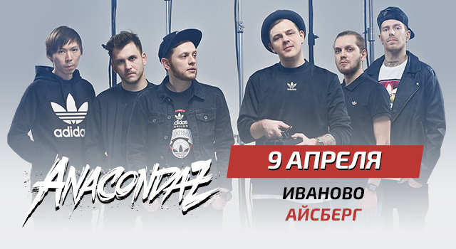 Anacondaz. Презентация нового альбома