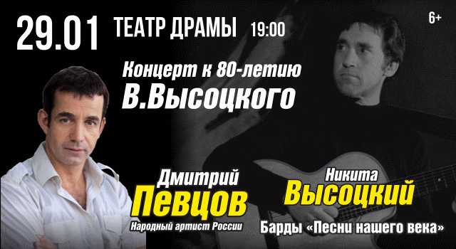 Концерт к 80-летию В.Высоцкого