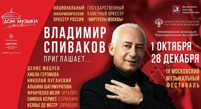 «Владимир Спиваков приглашает...» Симона Кермес, «Виртуозы Москвы»