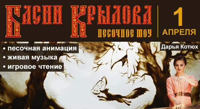 """Песочное шоу """"Басни Крылова"""" с живой музыкой и чтецом"""