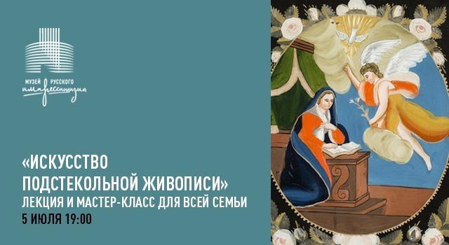 Лекция и мастер-класс для всей семьи «Искусство подстекольной живописи»