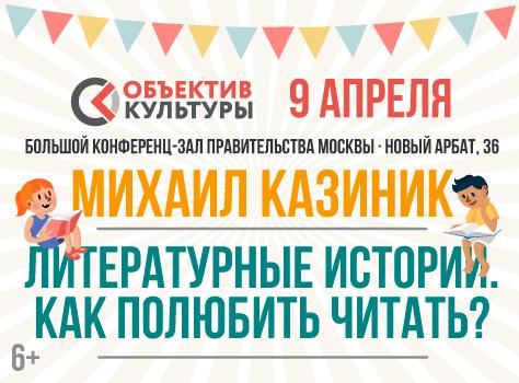 Михаил Казиник. «Литературные истории. Как полюбить читать»