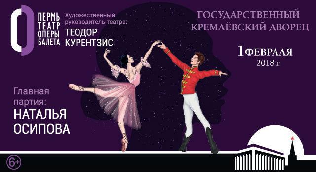 Наталья Осипова. Премьера балета «Щелкунчик»