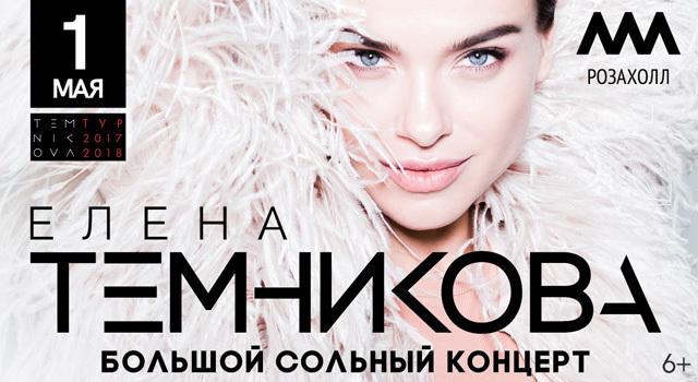 Елена Темникова. Большой сольный концерт