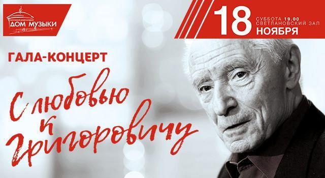 """Гала-концерт """"С любовью к Григоровичу"""""""