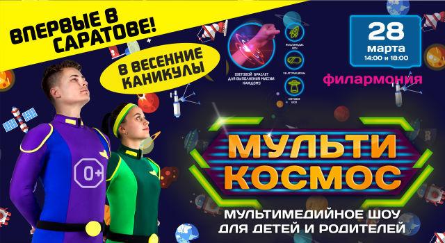 """Мультимедийное шоу """"Мультикосмос"""""""