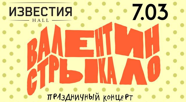 Валентин Стрыкало. Праздничный концерт