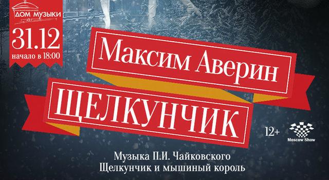 Максим  Аверин «Щелкунчик»