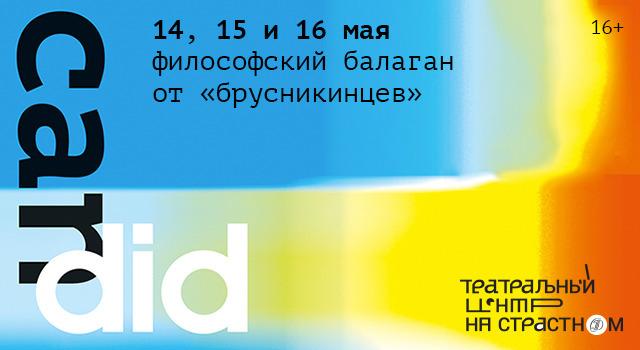 Кандид. Театр Практика