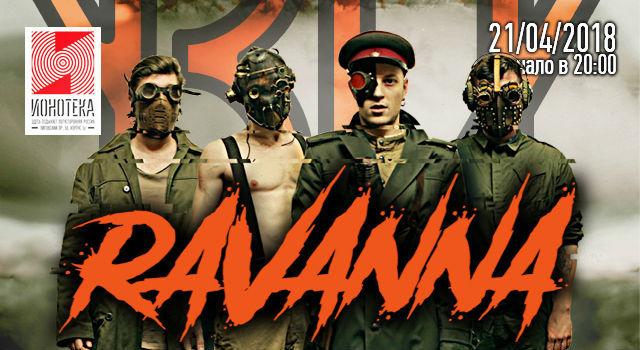 Сольный концерт группы Ravanna