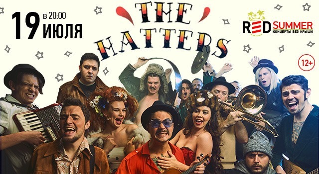 The Hatters. Red Summer. Концерт без крыши