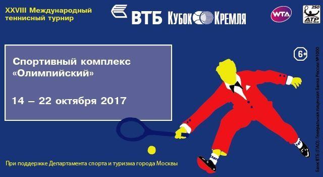XXVIII Международный теннисный турнир «ВТБ Кубок Кремля»